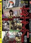 地方ローカル局女子アナ猥褻盗撮 [DVD]