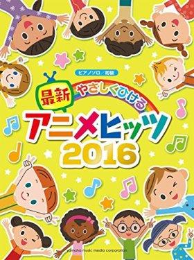 ピアノソロ 初級 やさしくひける最新アニメヒッツ2016