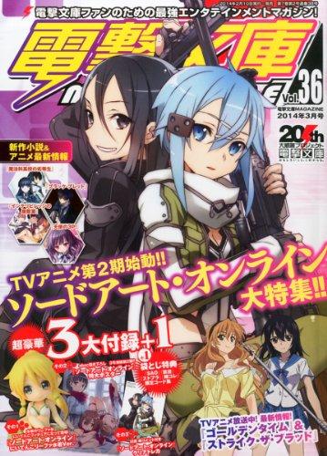 電撃文庫 MAGAZINE (マガジン) 2014年 03月号 [雑誌]