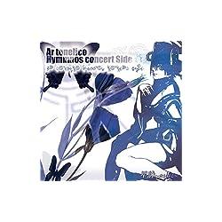 星詠〜ホシヨミ〜Ar tonelico Hymmnos Concert side.蒼