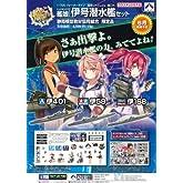 艦隊これくしょん-艦これ-1/700伊号潜水艦セット