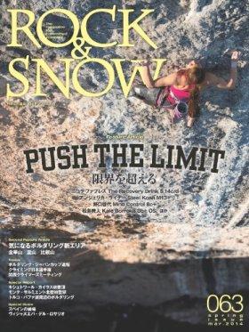 ROCK & SNOW 2014 春号 No.63 Spring issue, March. 2014 (別冊 山と溪谷)