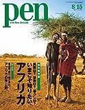 Pen (ペン) 2013年 8/15号 [雑誌]