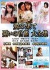 愛の果て憂いの官能大全集 6枚組 [DVD]