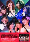 NMB48 Live House Tour 2016 PHOTOBOOK~張り付き 騒ぎ撮り 再・・・