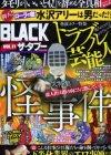 BLACKザ・タブー VOL.11 (ミリオンムック 84 別冊ナックルズ)