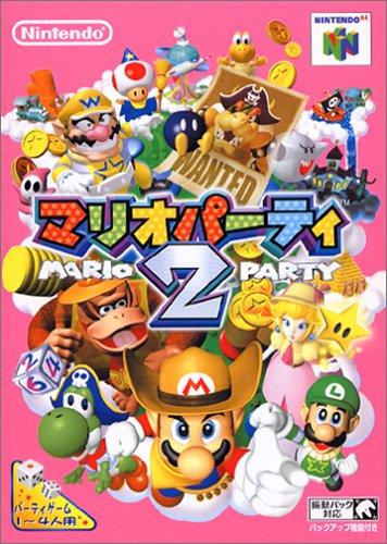 マリオパーティ2
