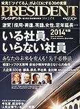 PRESIDENT (プレジデント) 2014年 2/17号