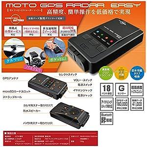デイトナ(Daytona) バイク用GPSレーダー MOTO GPS RADAR EASY 94419