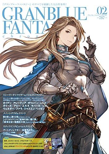 グランブルーファンタジー・クロニクル vol.02 (CRMブックス)