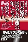 2015年日本経済