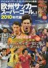 欧州サッカースーパーゴール vol.1(2010年代編) (COSMIC MOOK)