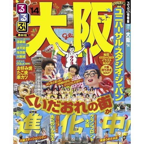 るるぶ大阪'14 (るるぶ情報版(国内))
