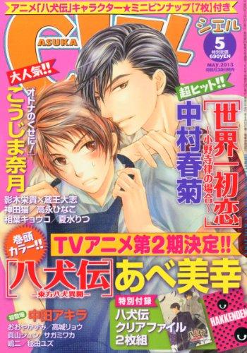 ASUKA CIEL (アスカ シエル) 2013年 05月号 [雑誌]