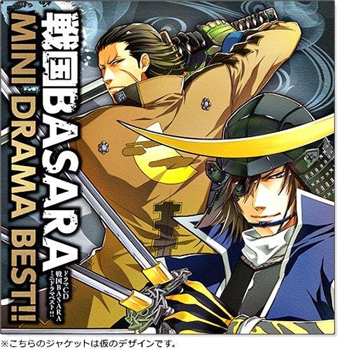 ドラマCD 戦国BASARA MINI DRAMA BEST!!