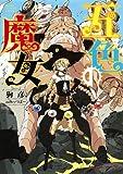 五色の魔女 (ダッシュエックス文庫)
