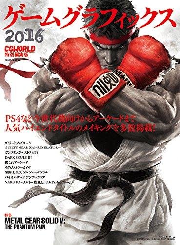 ゲームグラフィックス 2016 CGWORLD特別編集版