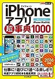 できるポケット iPhoneアプリ超事典1000[2016年版] iPhone/iPad対応 できるポケットシリーズ
