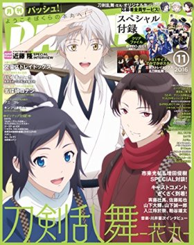 PASH! 2016年 11月号 [雑誌] PASH!
