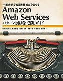 Amazon Web Services パターン別構築・運用ガイド  一番大切な知識と技術が身につく
