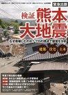 検証 熊本大地震 (日経BPムック)
