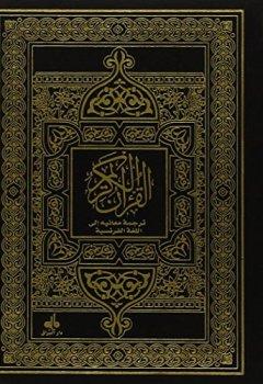 Livres Couvertures de Le Saint Coran - édition bilingue [4 couvertures aléatoires]