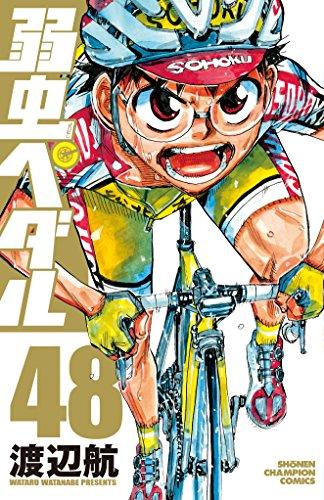 弱虫ペダル(48): 少年チャンピオン・コミックス