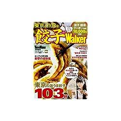 餃子Walker (ウォーカームック)
