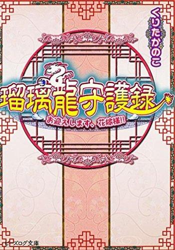 瑠璃龍守護録 お迎えします、花嫁様!! (ビーズログ文庫)
