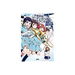 響け! ユーフォニアムシリーズ 立華高校マーチングバンドへようこそ 後編 (宝島社文庫)
