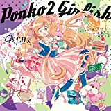 Ponko2 Girlish初回版