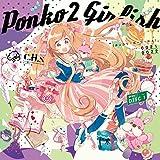 Ponko2 Girlish初回版
