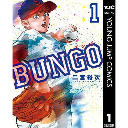 BUNGO―ブンゴ― 1 (ヤングジャンプコミックスDIGITAL)