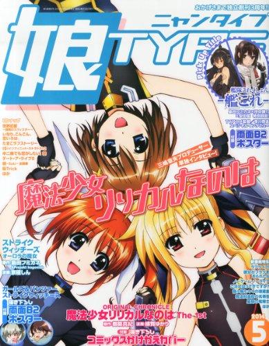 娘TYPE (ニャンタイプ) 2014年 05月号 [雑誌]
