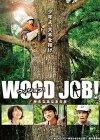 映画「WOOD JOB!(ウッジョブ)~神去なあなあ日常~」【TBSオン・・・