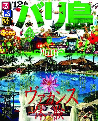 るるぶバリ島\'12 (るるぶ情報版海外)