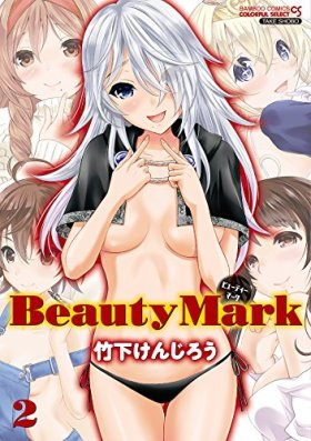 Beauty Mark 2 (バンブーコミックス COLORFULセレクト)
