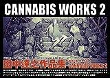 CANNABIS WORKS 2 田中達之作品集