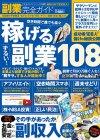 【完全ガイドシリーズ147】 副業完全ガイド (100%ムックシリ・・・
