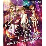 ねらわれた学園 劇場版アニメ&完全版資料集 Hybrid Disc