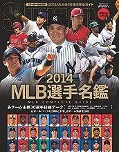 MLB選手名鑑 2014―MLB COMPLETE GUIDE 全30球団コンプリートガイド (NSK MOOK)