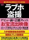 ラブホ盗撮デビュー前の芸能タレントお宝流出映像 [DVD]