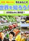 池上彰・増田ユリヤの今だからこそ世界を知ろう!〈3〉日本食・・・