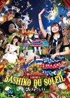 HKT48春のライブツアー ~サシコ・ド・ソレイユ2016~(Blu-ray6・・・