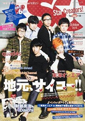 Star Creators!~YouTuberの本~ October 2016 (エンターブレインムック)