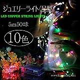 LED ジュエリーライト 電池式 星型 5m50球 (レインボー) イルミネーション ライト ワイヤー スター LED ワイヤーライトクリスマス/飾り/電飾/クリスマスライト