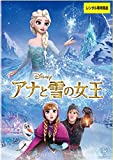 アナと雪の女王 [レンタル落ち]