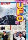 東スポリサーチサークル UFO編 [DVD]