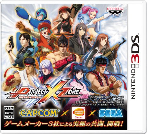 PROJECT X ZONE (初回生産版:『早期購入限定スペシャル仕様』同梱)