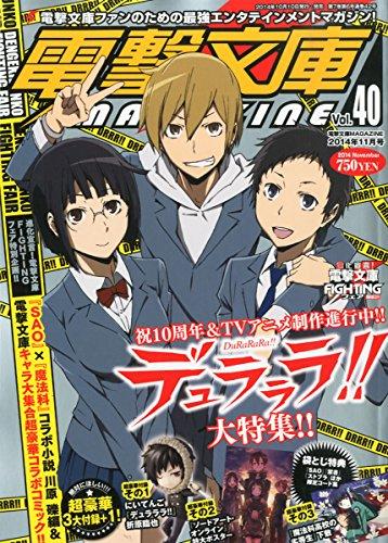 電撃文庫 MAGAZINE (マガジン) 2014年 11月号 [雑誌]